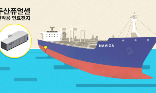 Navig8, Doosan Fuel Cell to develop fuel cells for ships